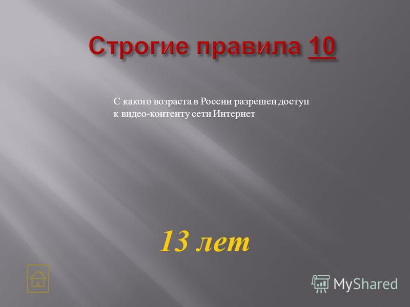 С какого возраста в России разрешен доступ к видео-контенту сети Интернет 13 лет