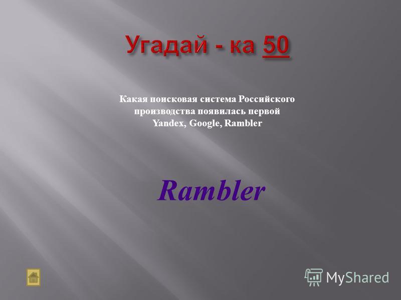 Какая поисковая система Российского производства появилась первой Yandex, Google, Rambler Rambler