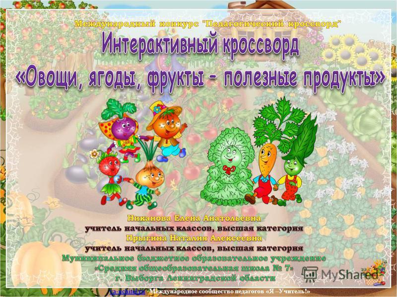 ya-uchitel.ruya-uchitel.ru Международное сообщество педагогов «Я –Учитель!»