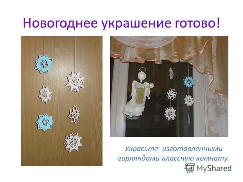 Новогоднее украшение готово! Украсьте изготовленными гирляндами классную комнату.