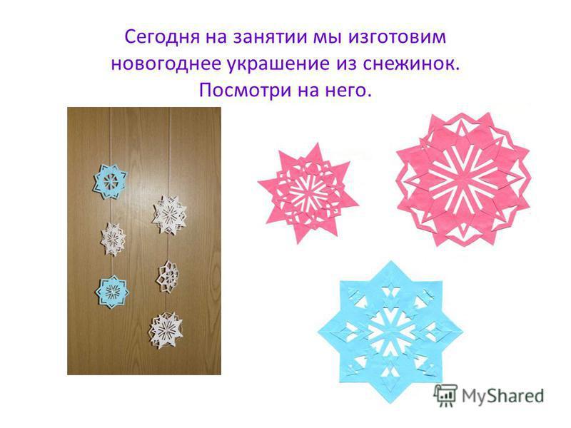 Сегодня на занятии мы изготовим новогоднее украшение из снежинок. Посмотри на него.