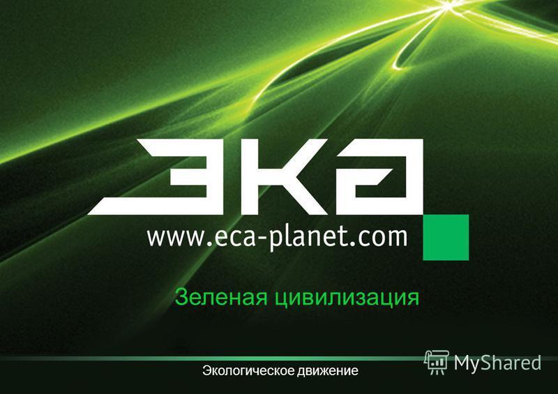 Зеленая цивилизация Экологическое движение