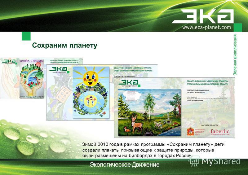 Сохраним планету Зимой 2010 года в рамках программы «Сохраним планету» дети создали плакаты призывающие к защите природы, которые были размещены на билбордах в городах России. Экологическое Движение