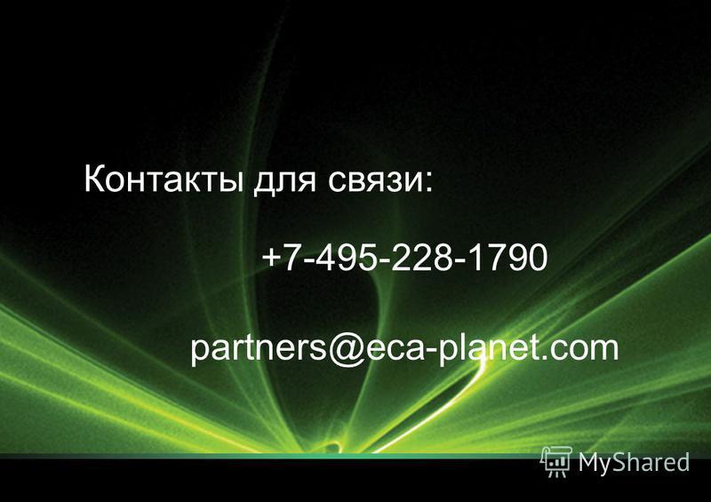 Контакты для связи: +7-495-228-1790 partners@eca-planet.com