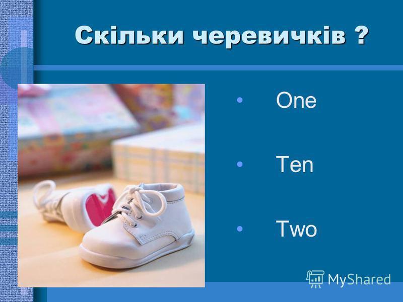 Скільки черевичків ? One Ten Two