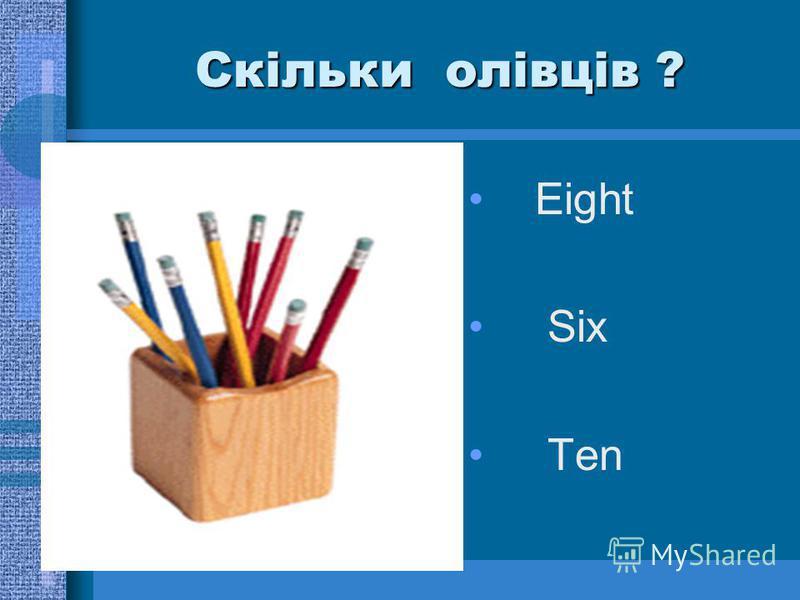 Скільки олівців ? Eight Six Ten