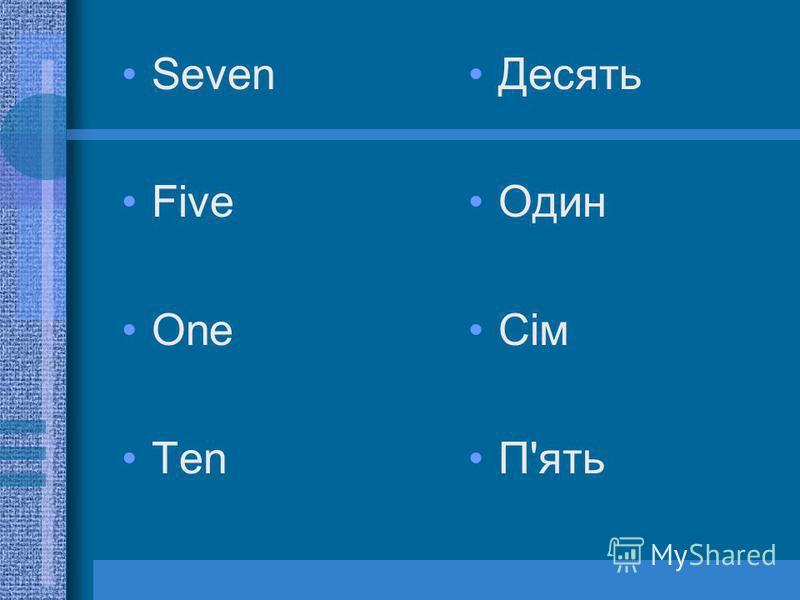 Seven Five One Ten Десять Один Сім П'ять