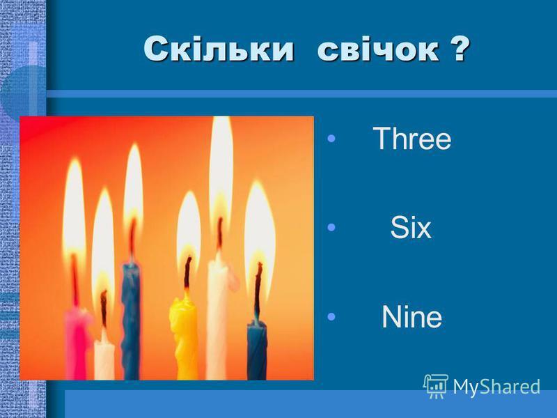 Скільки свічок ? Three Six Nine