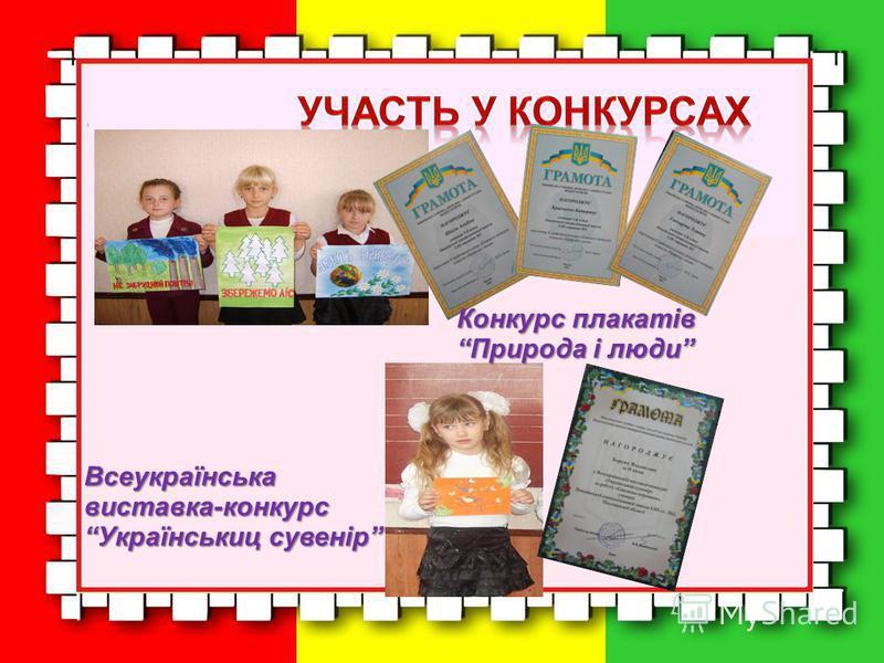 Всеукраїнська виставка-конкурс Українськиц сувенір Конкурс плакатів Природа і люди