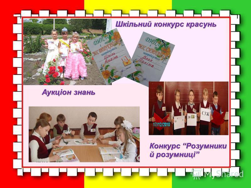 Шкільний конкурс красунь Конкурс Розумники й розумниці Аукціон знань