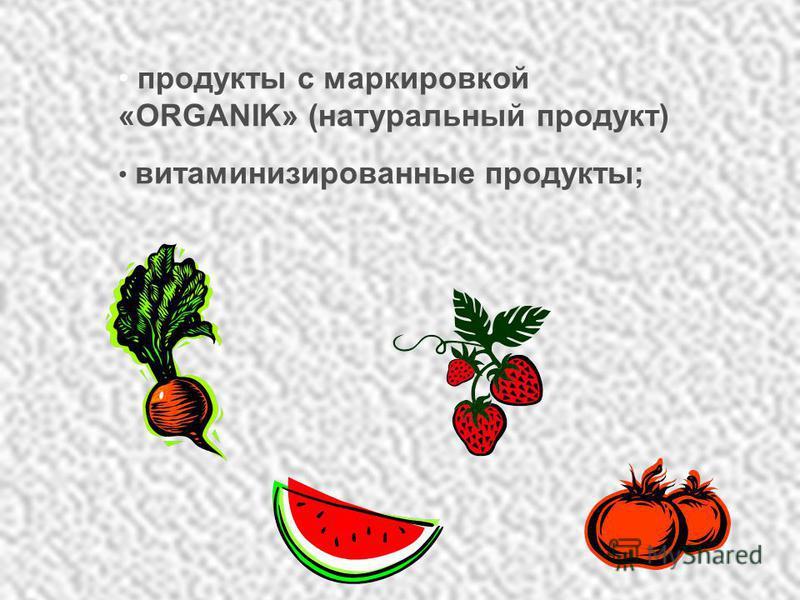 продукты с маркировкой «ORGANIK» (натуральный продукт) витаминизированные продукты;