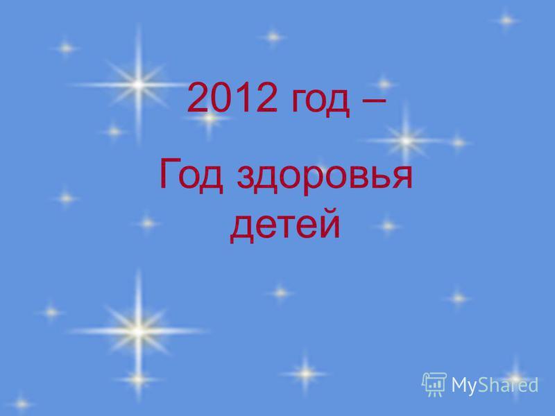 2012 год – Год здоровья детей