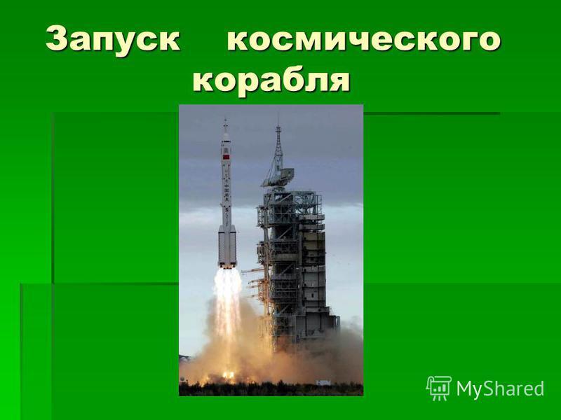 Запуск космического корабля Запуск космического корабля