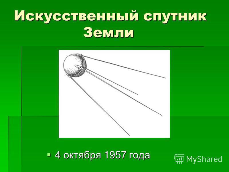 Искусственный спутник Земли 4 октября 1957 года 4 октября 1957 года