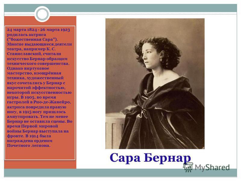 Сара Бернар 24 марта 1824 - 26 марта 1923 родилась актриса (