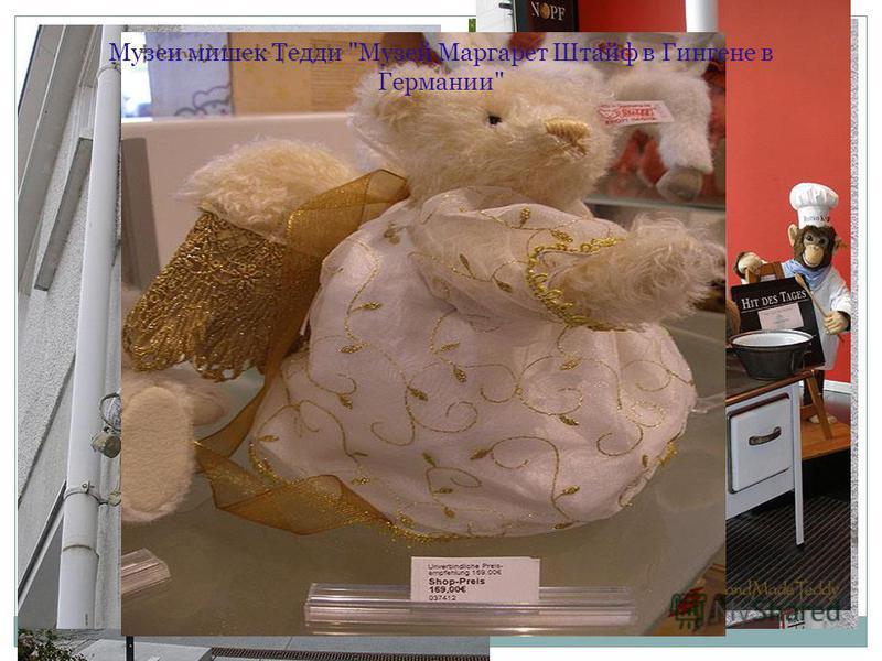 Музеи мишек Тедди Музей Маргарет Штайф в Гингене в Германии
