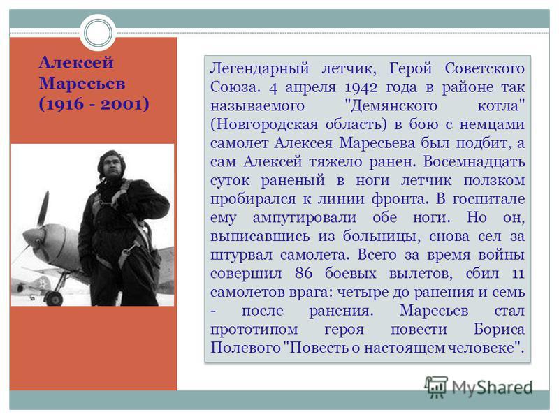 Алексей Маресьев (1916 - 2001) Легендарный летчик, Герой Советского Союза. 4 апреля 1942 года в районе так называемого