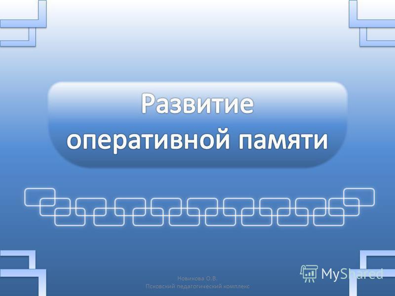 Новикова О.В. Псковский педагогический комплекс