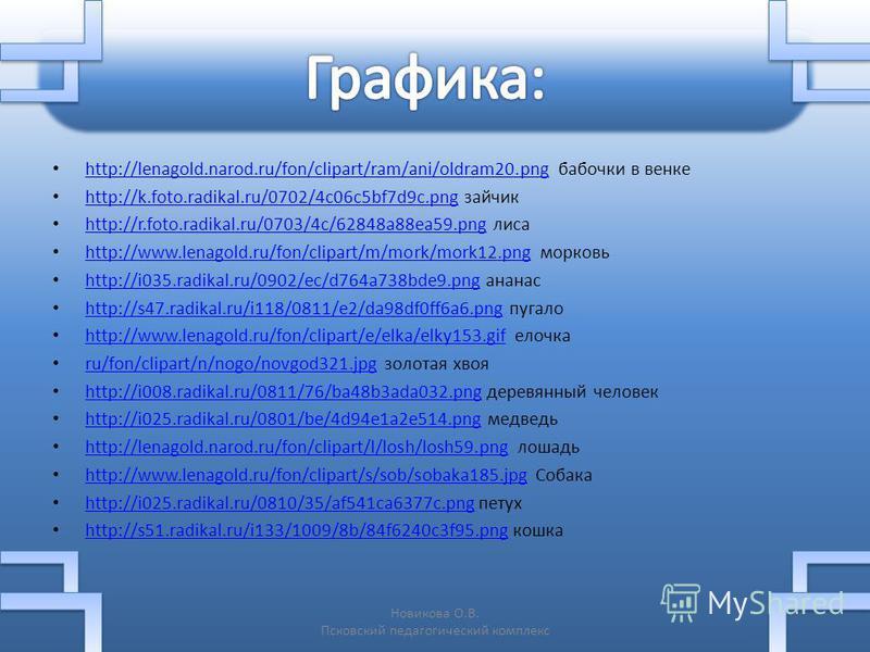 http://lenagold.narod.ru/fon/clipart/ram/ani/oldram20. png бабочки в венке http://lenagold.narod.ru/fon/clipart/ram/ani/oldram20. png http://k.foto.radikal.ru/0702/4c06c5bf7d9c.png зайчик http://k.foto.radikal.ru/0702/4c06c5bf7d9c.png http://r.foto.r