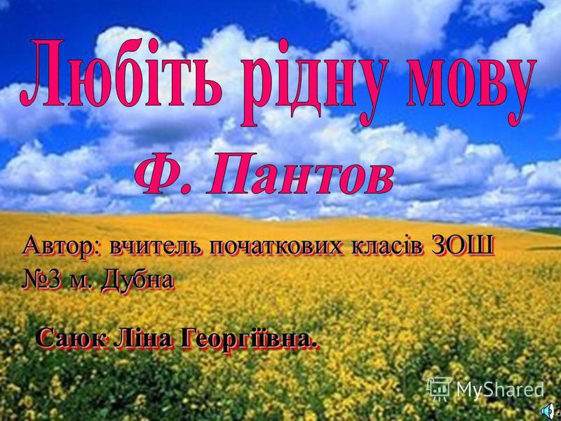 Автор: вчитель початкових класів ЗОШ 3 м. Дубна Саюк Ліна Георгіївна.
