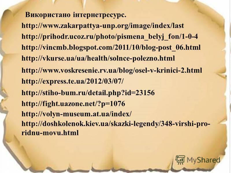 http://www.zakarpattya-unp.org/image/index/last http://prihodr.ucoz.ru/photo/pismena_belyj_fon/1-0-4 http://vincmb.blogspot.com/2011/10/blog-post_06.html http://vkurse.ua/ua/health/solnce-polezno.html http://www.voskresenie.rv.ua/blog/osel-v-krinici-