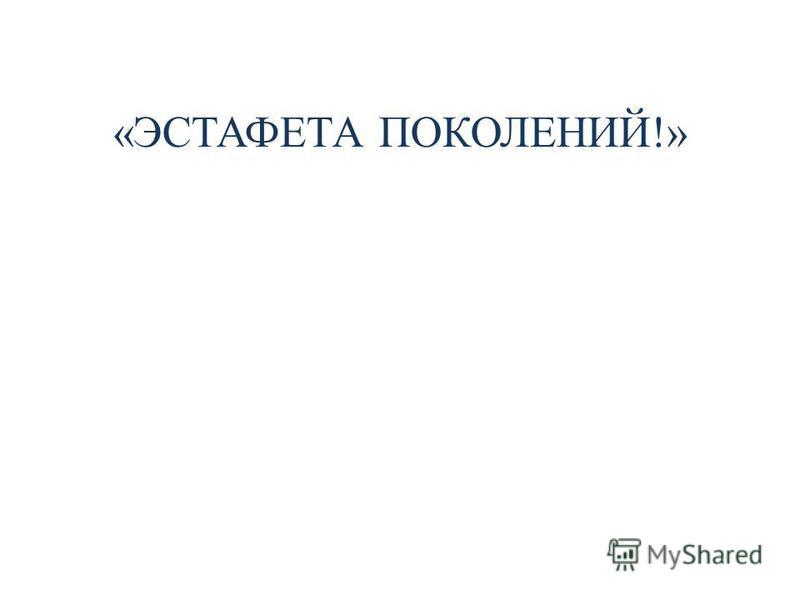 «ЭСТАФЕТА ПОКОЛЕНИЙ!»