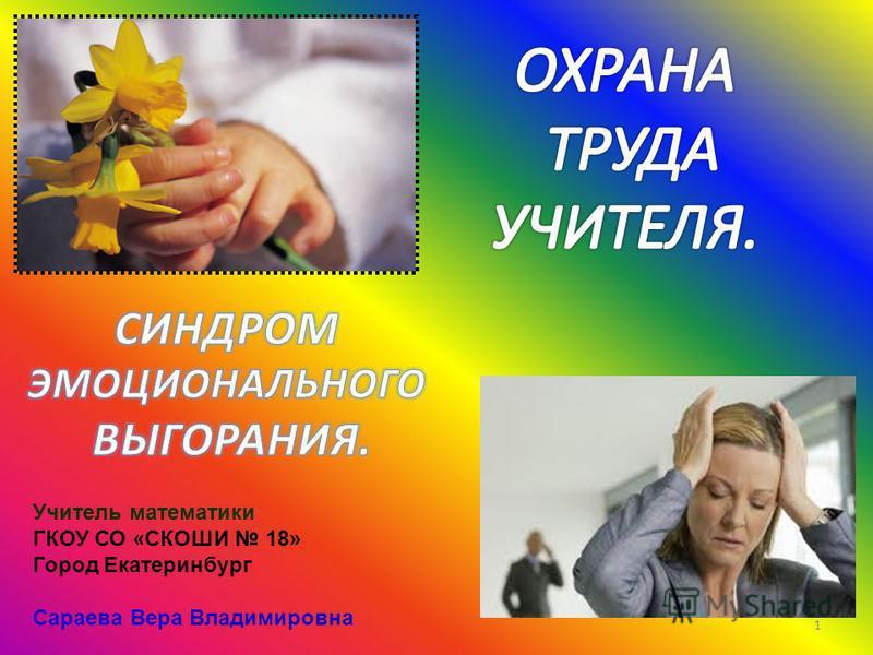 1 Учитель математики ГКОУ СО «СКОШИ 18» Город Екатеринбург Сараева Вера Владимировна
