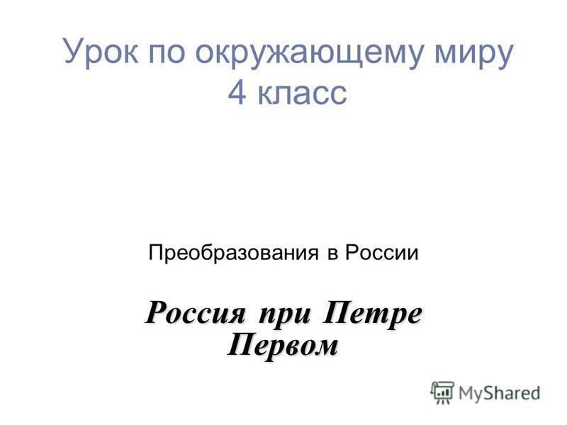 Урок по окружающему миру 4 класс Преобразования в России Россия при Петре Первом
