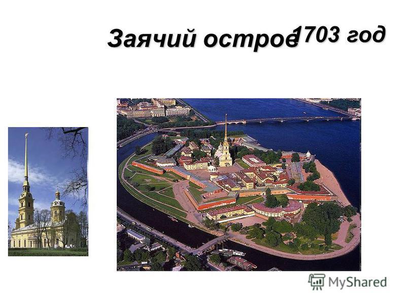 Заячий остров 1703 год