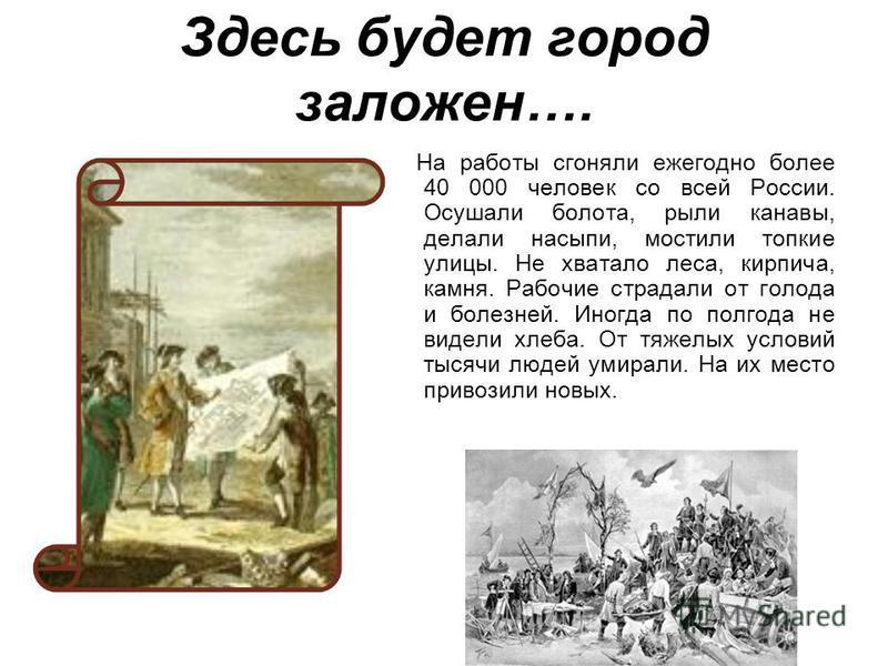 На работы сгоняли ежегодно более 40 000 человек со всей России. Осушали болота, рыли канавы, делали насыпи, мостили топкие улицы. Не хватало леса, кирпича, камня. Рабочие страдали от голода и болезней. Иногда по полгода не видели хлеба. От тяжелых ус