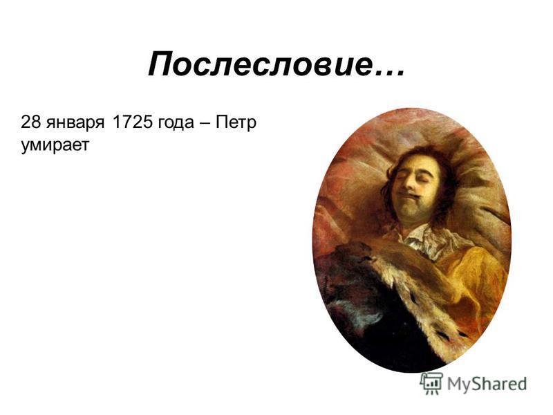 Послесловие… 28 января 1725 года – Петр умирает