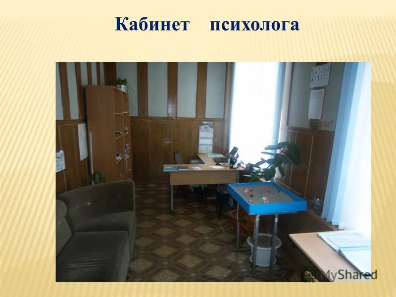 Кабинет психолога