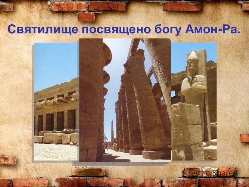 Святилище посвящено богу Амон-Ра.