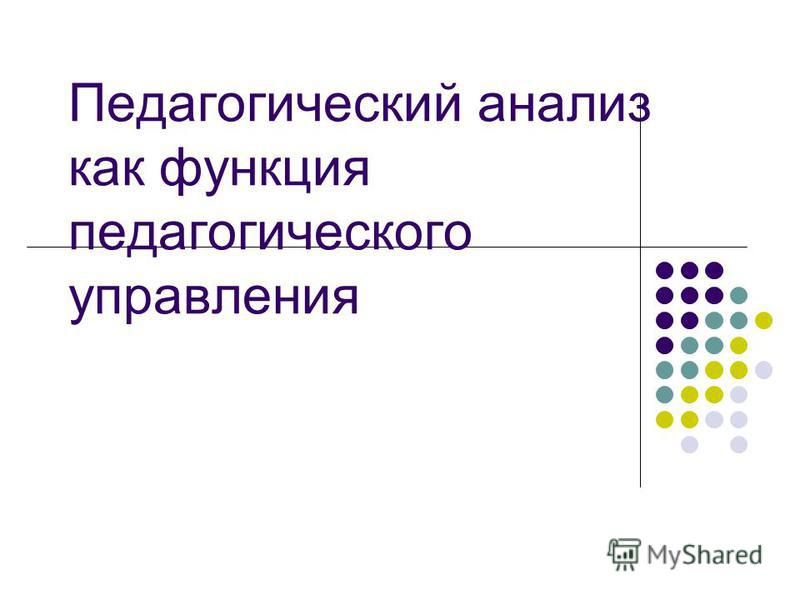 Педагогический анализ как функция педагогического управления