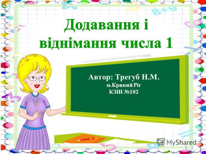 Автор: Трегуб Н.М. м.Кривий Ріг КЗШ 102