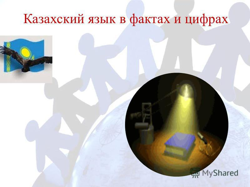 Казахский язык в фактах и цифрах