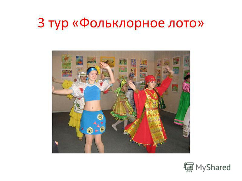 3 тур «Фольклорное лото»
