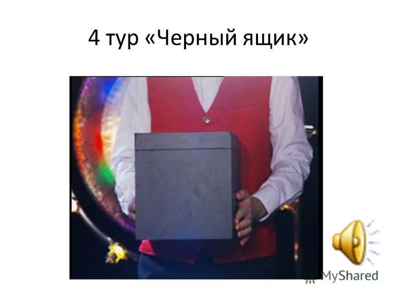 4 тур «Черный ящик»