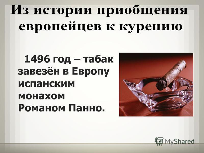 1496 год – табак завезён в Европу испанским монахом Романом Панно.