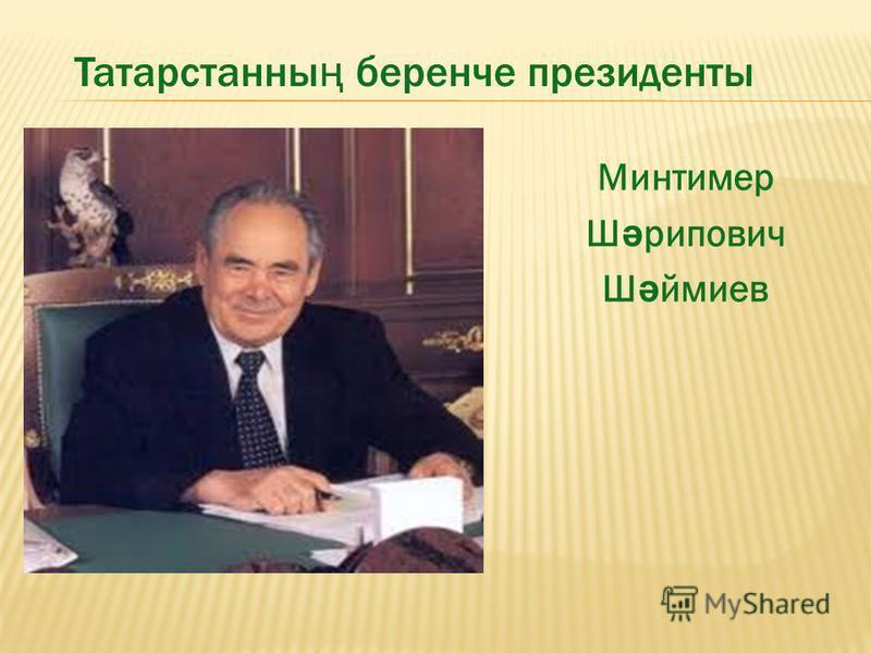 Татарстанны ң беренче президенты Минтимер Ш ә рипович Ш ә шаймиев