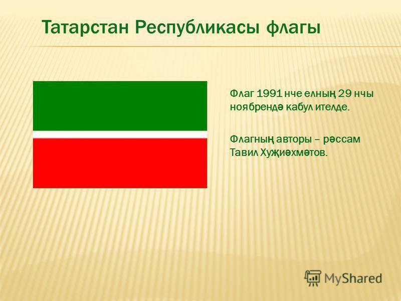 Татарстан Республикасы флагы Флаг 1991 нче ччччелны ң 29 нчы ноябренд ә кабул ителде. Флагны ң авторы – р ә сам Тавил Ху җ и ә хм ә тов.