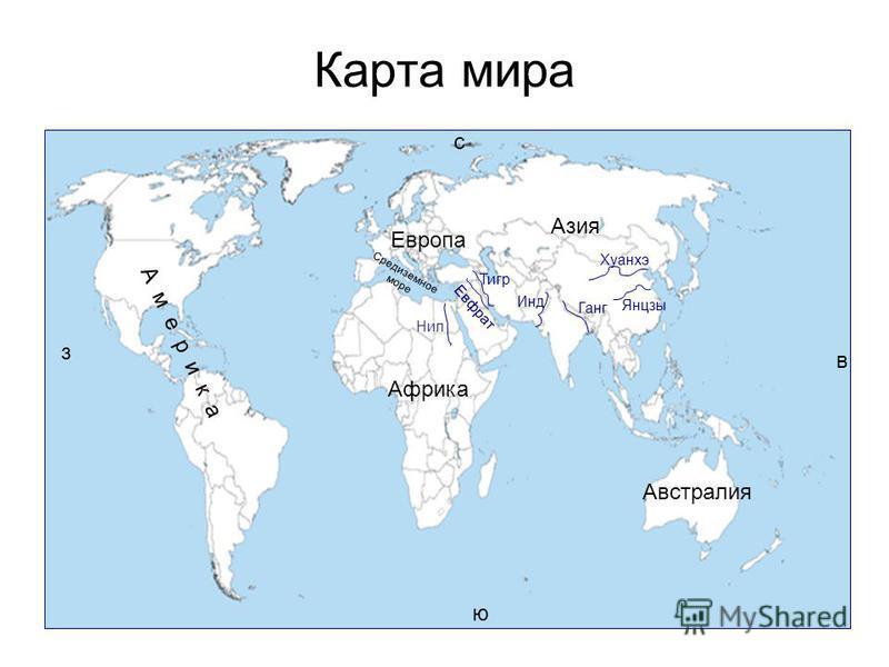 Карта мира А м е р и к а Европа Азия Австралия Африка Нил Евфрат Тигр Инд Ганг Хуанхэ Янцзы Средиземное море с ю з в