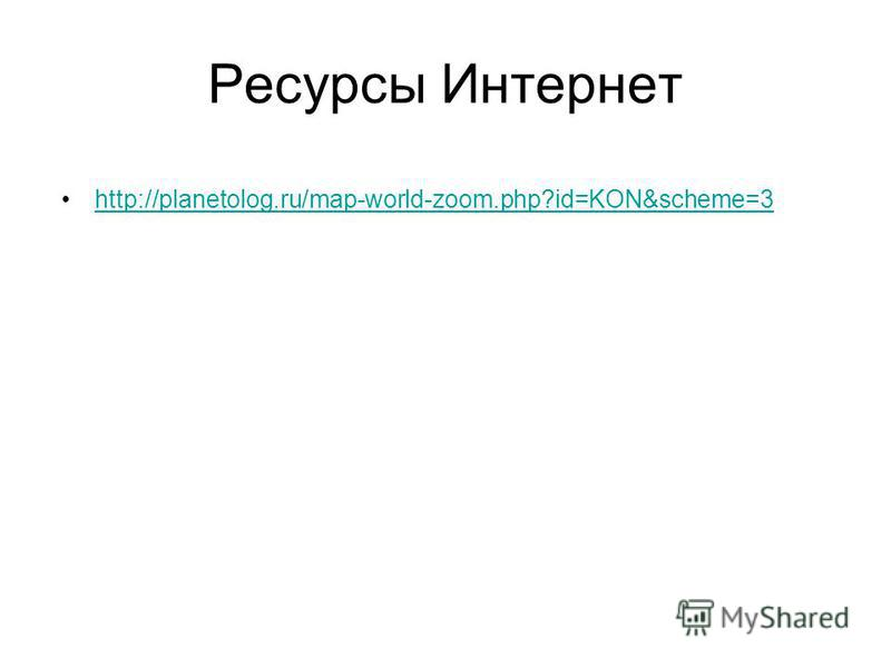 Ресурсы Интернет http://planetolog.ru/map-world-zoom.php?id=KON&scheme=3