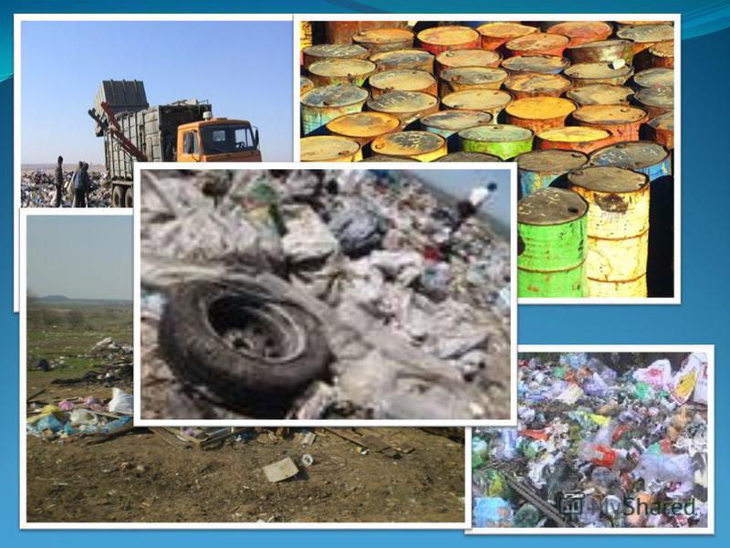 Проблема бытовых отходов – одна из важных экологических проблем