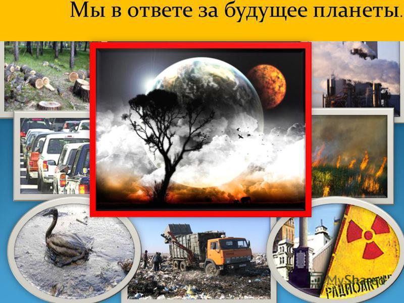 Выводы. Экологически грязными на планете являются районы наиболее густонаселённые; Технический прогресс доказывает величие человека; Природа утверждает, что он всего лишь её часть, надеясь на то, что благоразумная; Человек в ответе за чистоту на этой