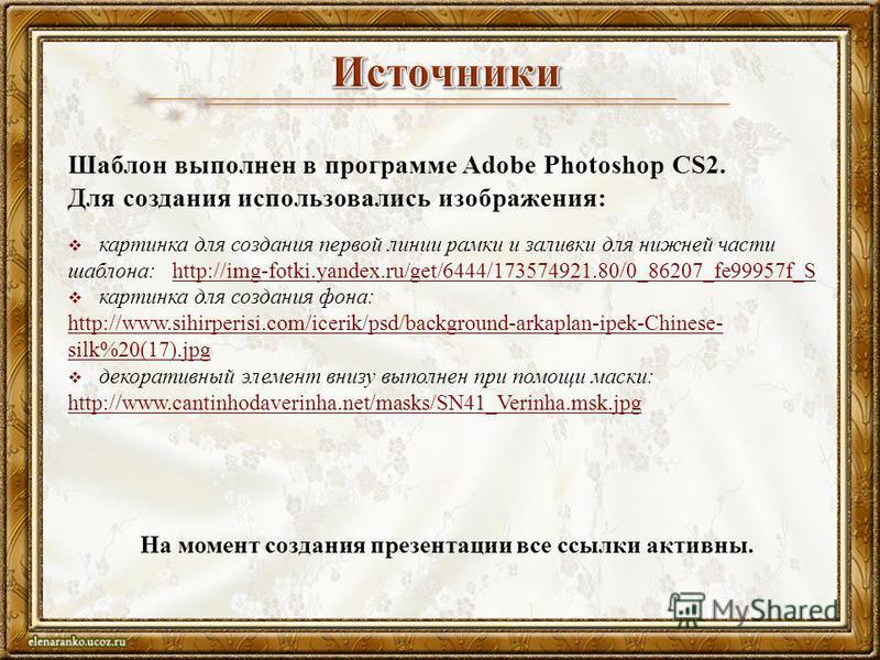 Шаблон выполнен в программе Adobe Photoshop CS2. Для создания использовались изображения: картинка для создания первой линии рамки и заливки для нижней части шаблона: http://img-fotki.yandex.ru/get/6444/173574921.80/0_86207_fe99957f_Shttp://img-fotki