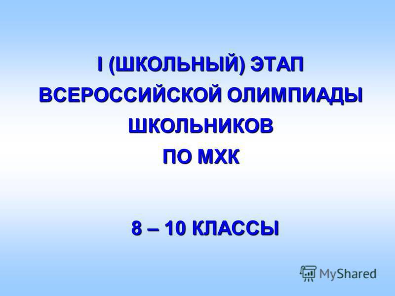 I (ШКОЛЬНЫЙ) ЭТАП ВСЕРОССИЙСКОЙ ОЛИМПИАДЫ ШКОЛЬНИКОВ ПО МХК 8 – 10 КЛАССЫ