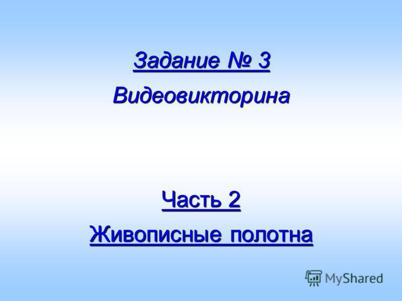 Задание 3 Видеовикторина Часть 2 Живописные полотна