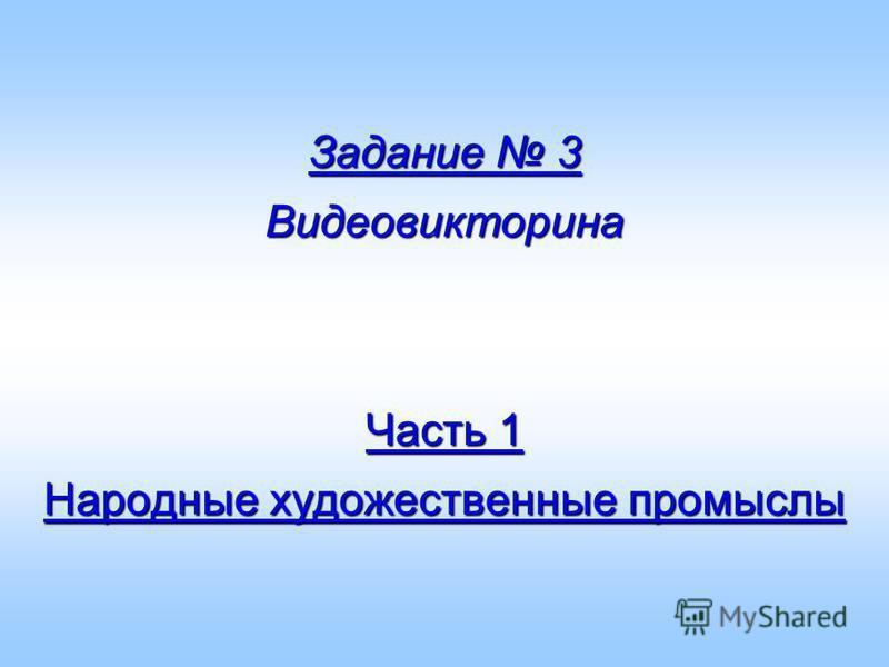 Задание 3 Видеовикторина Часть 1 Народные художественные промыслы