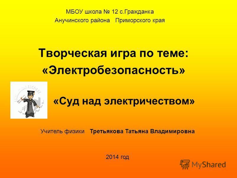 Скачать презентацию электробезопасность в школе обучение по электробезопасности новочеркасск